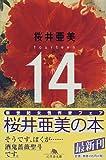 14―fourteen (幻冬舎文庫)