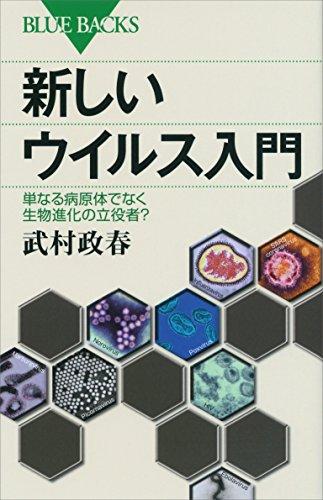 新しいウイルス入門 単なる病原体でなく生物進化の立役者? (ブルーバックス)