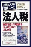 通勤大学財務コース 法人税 (通勤大学文庫)