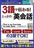 3語で伝わる とっさの英会話【リスニングCD付録】 (TJMOOK)