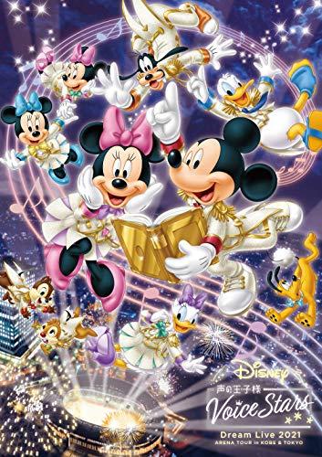 【Amazon.co.jp限定】Disney 声の王子様 Voice Stars Dream Live 2021(特典:ミッキーマウス・マーチ ソロバージョンCD) [Blu-ray]