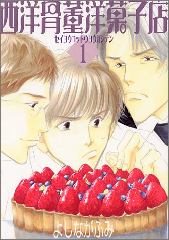 西洋骨董洋菓子店 (1) (ウィングス・コミックス)の詳細を見る