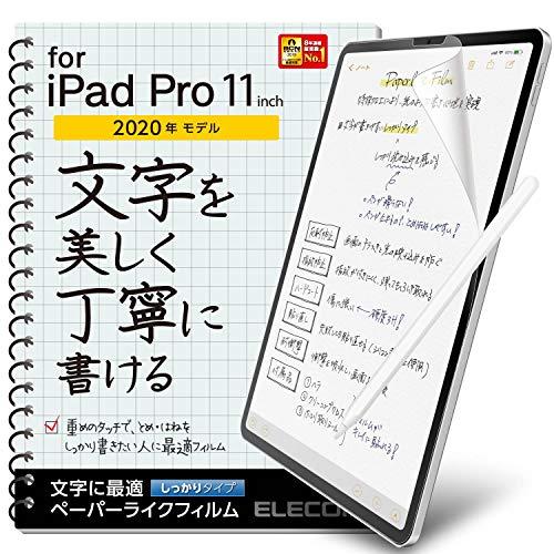 エレコム iPad Pro 11インチ 2020年春モデル 保護フィルム ペーパーライク 反射防止 TB-A20PMFLAPNH エレコム 1個
