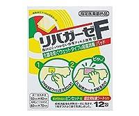 玉川衛材7-3150-01リバガーゼF【1箱(12包入)】(as1-7-3150-01)