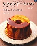 シフォンケーキの本―ふわふわ。しっとり。 (マイライフシリーズ 687 特集版)