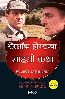 The Adventures of Sherlock Holmes (Marathi) by [Sir Arthur Conan Doyle]
