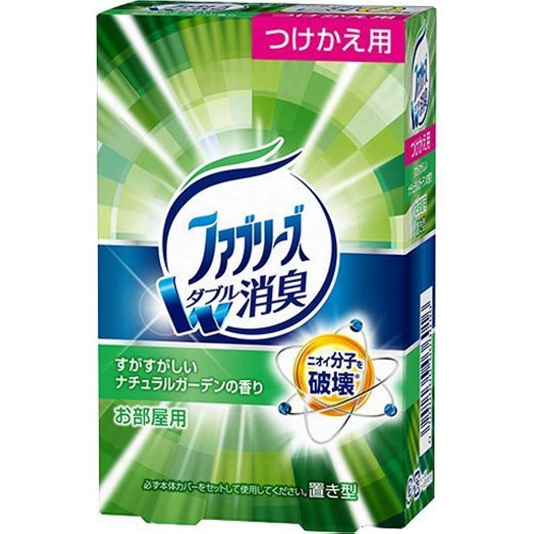 ショートカット理論横にファブリーズ 置き型 すがすがしいグリーンの香り 詰替え 130g ×10個セット