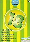 エレクトーングレード9~8級 ヒットソングシリーズ 18 (FDデータ付)