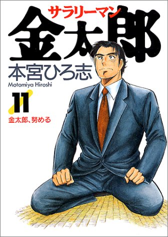 サラリーマン金太郎 11 (ヤングジャンプコミックス)の詳細を見る