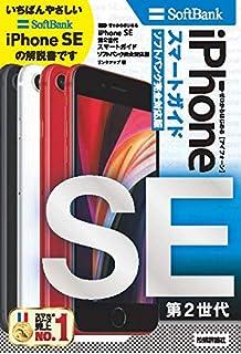 ゼロからはじめる iPhone SE 第2世代 スマートガイド ソフトバンク完全対応版
