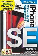 表紙: ゼロからはじめる iPhone SE 第2世代 スマートガイド ソフトバンク完全対応版 | リンクアップ