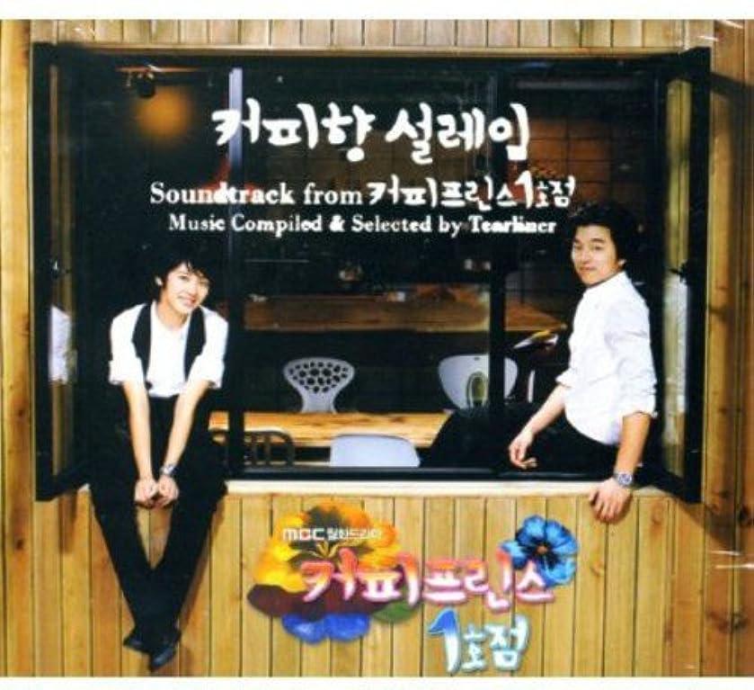 Coffee Prince 1st Shop 2 / O.S.T.