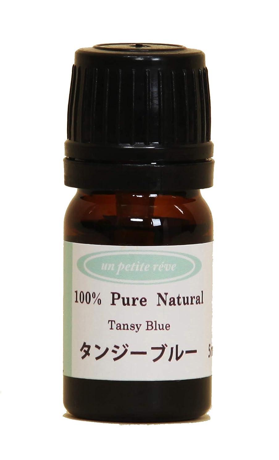 としてゆるく位置づけるタンジーブルー 5ml 100%天然アロマエッセンシャルオイル(精油)