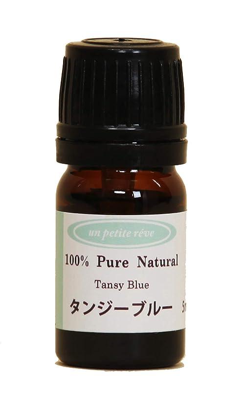 もろい金属コンプライアンスタンジーブルー 5ml 100%天然アロマエッセンシャルオイル(精油)