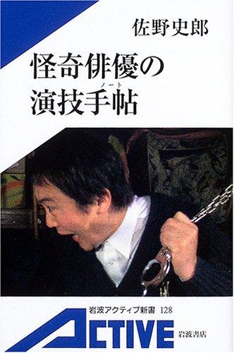 怪奇俳優の演技手帖 (岩波アクティブ新書)