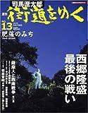 週刊 「 司馬遼太郎 街道をゆく 」 13号 4/24号 肥薩のみち [雑誌] (朝日ビジュアルシリーズ)