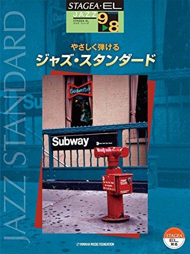 ヤマハミュージックメディア STAGEA・EL『ジャズ 9~8級 やさしく弾けるジャズ・スタンダード』