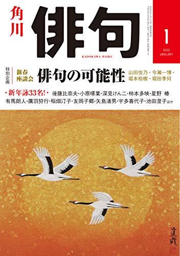 俳句 2020年1月号 [雑誌] 雑誌『俳句』