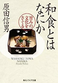 [原田 信男]の和食とはなにか 旨みの文化をさぐる (角川ソフィア文庫)