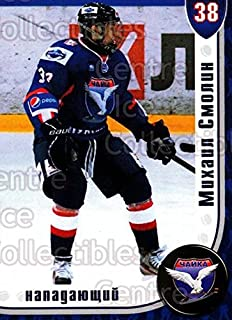 (CI) Mihail Smolin Hockey Card 2014-15 Russian Hockey 83 Mihail Smolin
