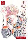 思惑いろは 分冊版【期間限定無料】 2 (集英社君恋コミックスDIGITAL)