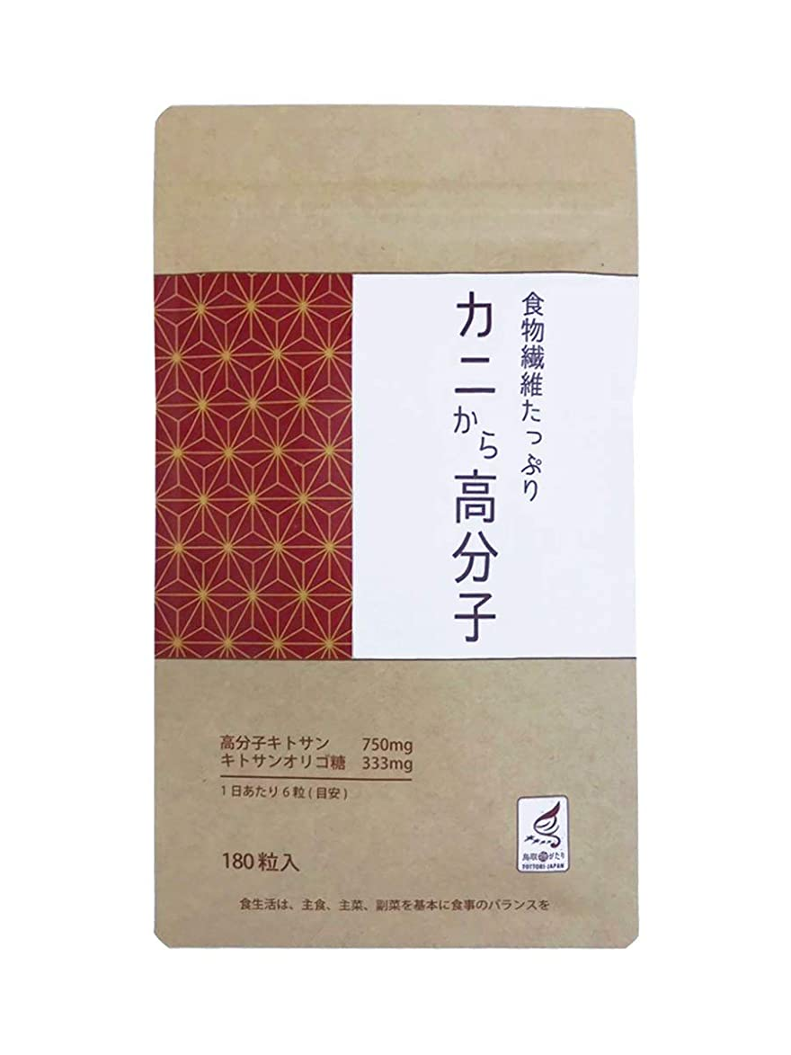 クリーナーエーカー氏キトサン&キトサンオリゴ糖「カニから高分子」/【CC】