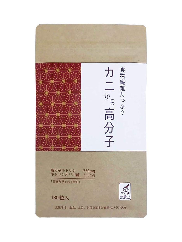 ビジネスアラバマたっぷりキトサン&キトサンオリゴ糖「カニから高分子」/【CC】
