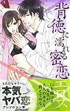 背徳に濡れる密恋エロス (ミッシィコミックスYLC Collection)