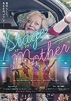 映画チラシ『ステージ・マザー』5枚セット+おまけ最新映画チラシ3枚