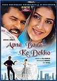 Apna Banake Dekho by Kirti Reddy