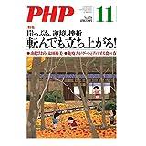 PHP2020年11月号:崖っぷち、逆境、挫折 転んでも立ち上がる!