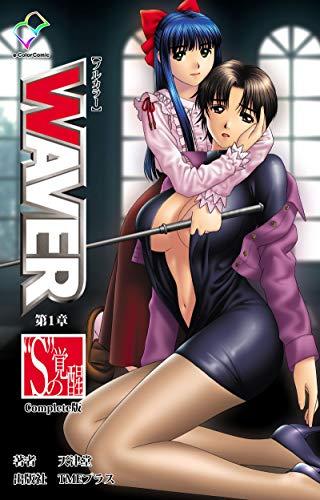 "WAVER 第一章 ""S""の覚醒 Complete版【フルカラー】 WAVER Complete版【フルカラー】 (e-Color Comic)"