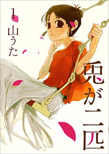 兎が二匹 1巻: バンチコミックス