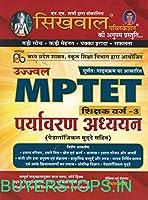Agarwals india Sikhwal Ujjwal MPTET BLOCK 3 ENVIOURMENT STUDY PARYAWARAN AADYAN MADHYA PARDESH EXAM For REET, CTET, RTET, PTET Exam, By Sikhwal Publication ( New Edition ) 2020