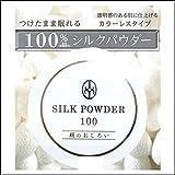 北尾化粧品部 シルクパウダー100 絹白色 9g