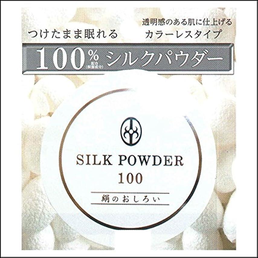 バーター上記の頭と肩アルファベット北尾化粧品部 シルクパウダー100 絹白色 9g