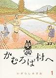 かむろば村へ (1) (ビッグコミックススペシャル)
