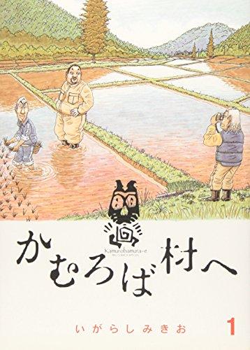 かむろば村へ (1) (ビッグコミックススペシャル)の詳細を見る