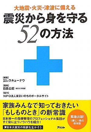大地震・火災・津波に備える 震災から身を守る52の方法の詳細を見る