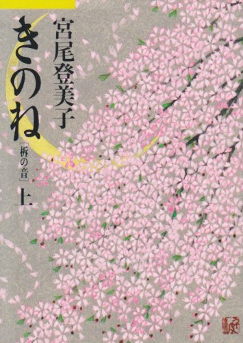 きのね(柝の音)〈上〉 (朝日文芸文庫)