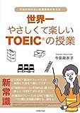 世界一やさしくて楽しいTOEICの授業(予約の取れない英語講師が教える)