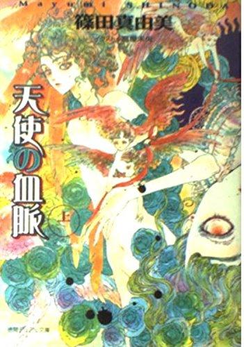 天使の血脈〈上〉 (徳間デュアル文庫)の詳細を見る