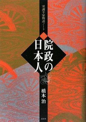 双調平家物語ノート2 院政の日本人