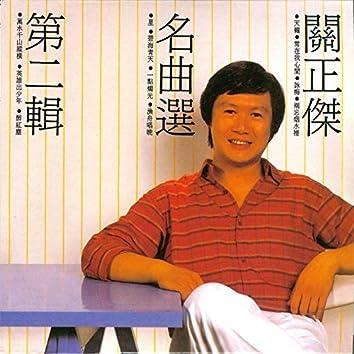 Guan Zheng Jie Ming Qu Xuan Di Er
