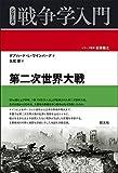 第二次世界大戦 (シリーズ戦争学入門)