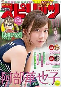 週刊ビッグコミックスピリッツ 130巻 表紙画像