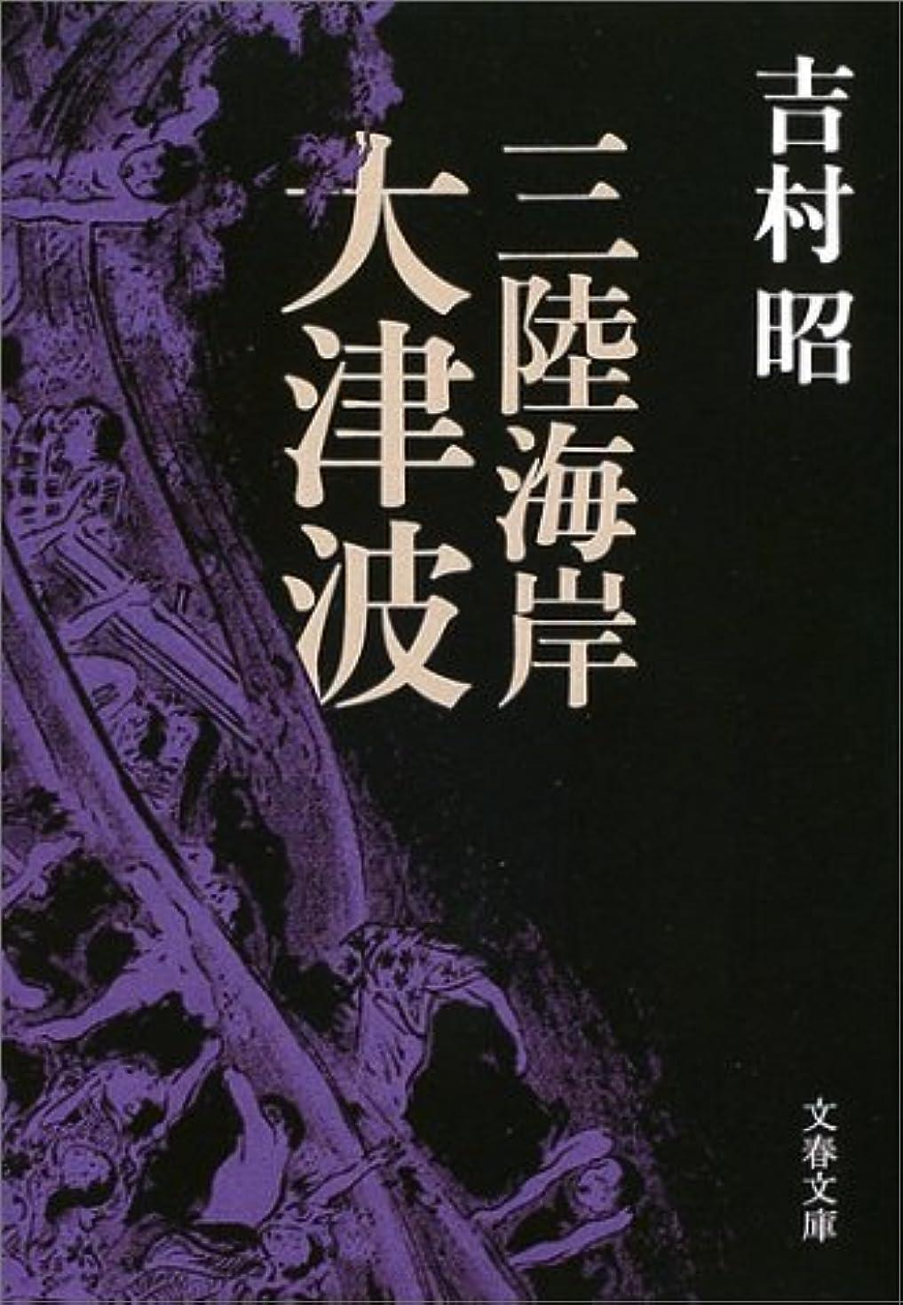 デモンストレーション道徳のびっくりする三陸海岸大津波 (文春文庫)