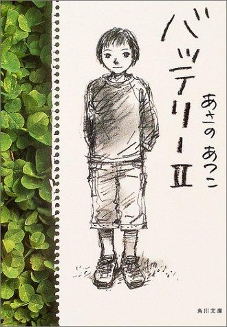 バッテリー (2) (角川文庫)