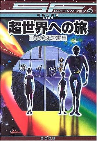 超世界への旅 日本のSF短編集 [SF名作コレクション(第2期)]
