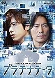 プラチナデータ DVD スタンダード・エディション[DVD]